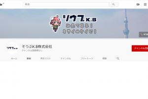 そうぶK.B株式会社公式YouTubeチャンネルを開設しました!